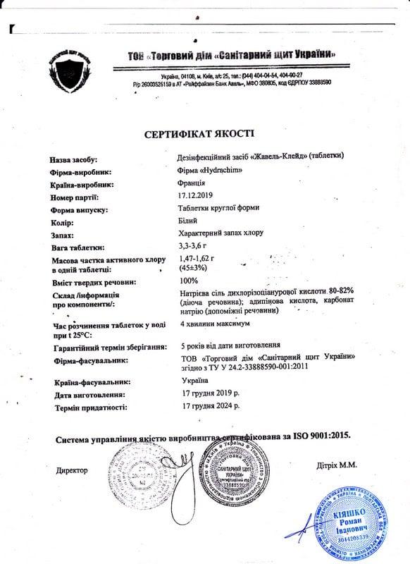 сертификат качества жавель клейд